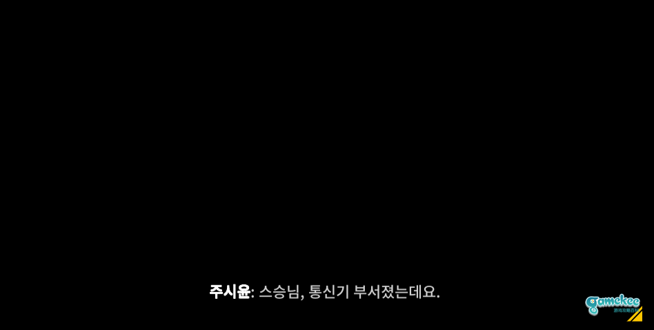 【EP1剧情翻译】第四节:朱世云开眼