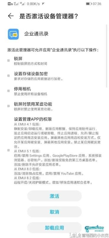 谷歌安装问题