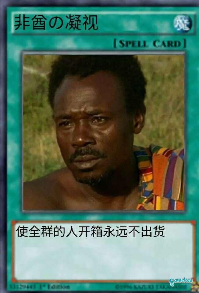 【第六期】非洲司机狐