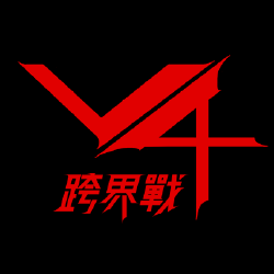攻略 V4