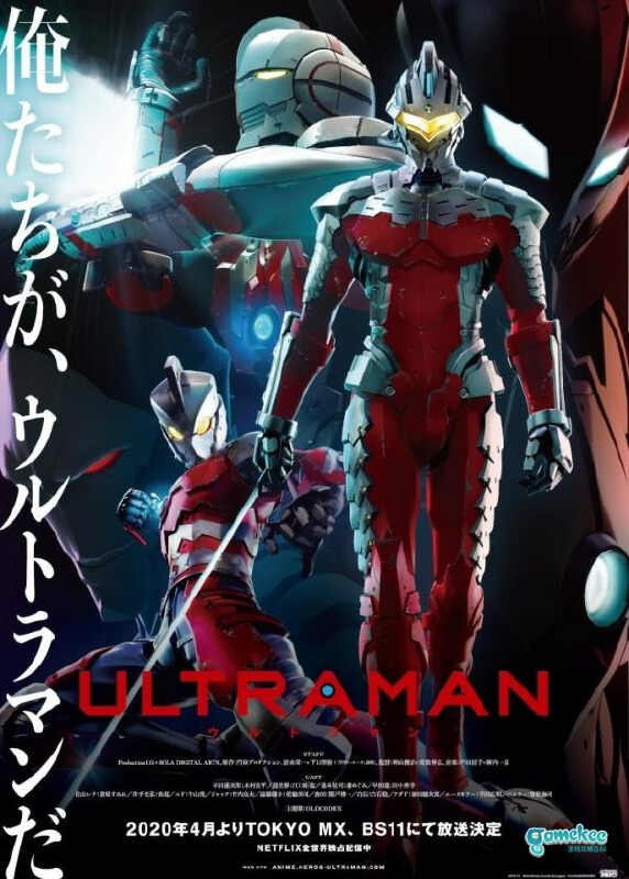 Netflix人气动画改编《Ultraman:Be Ultra》(奥特曼)改编游戏将于4月推出,目前已开放预约
