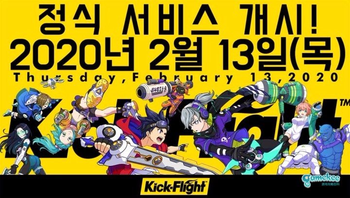 Grenge,推出新游戏《kick flight》iOS/Android正式服务
