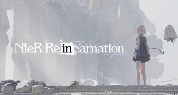 《尼尔》系列手机新作《NieR Re[in]carnation》开发团队宣布将存在複数主角登场
