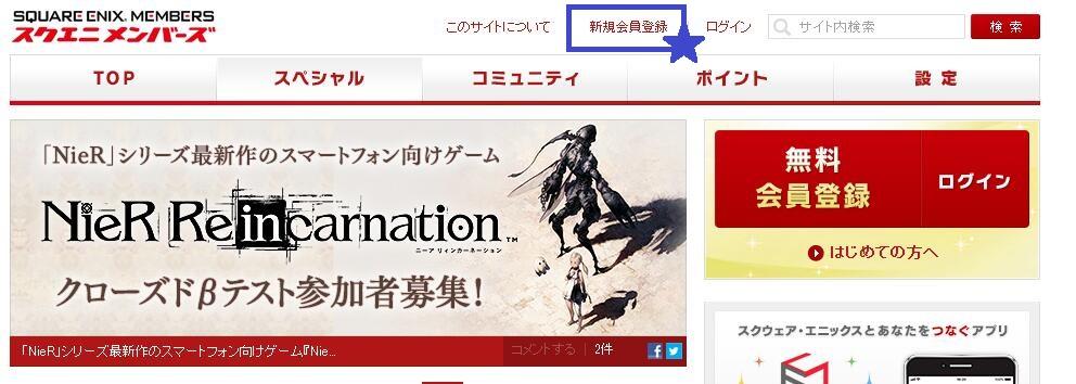 《NieR Re[in]carnation》封测预约教程