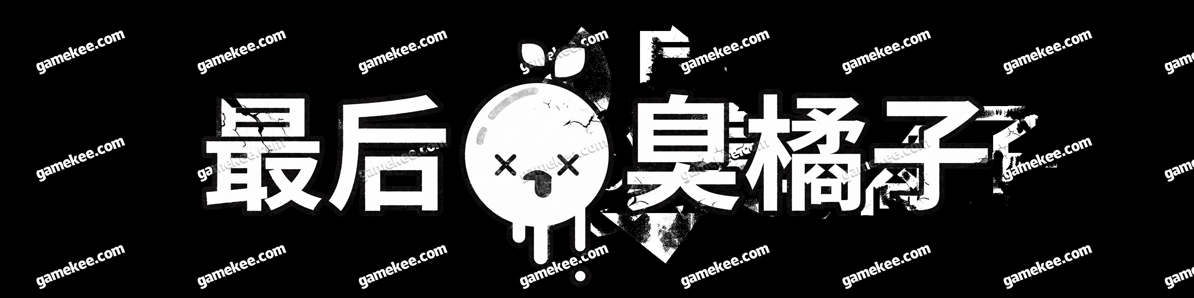 日服wiki【最后的臭橘子】攻略组招新